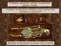 |†| Погребение – справка из истории